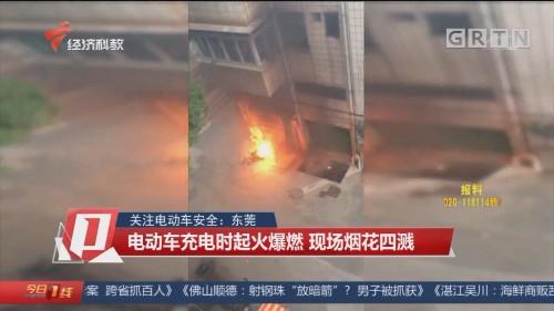 关注电动车安全:东莞 电动车充电时起火爆燃 现场烟花四溅