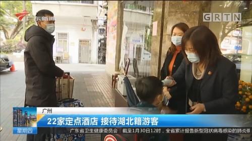 广州:22家定点酒店 接待湖北籍游客