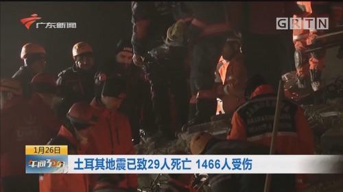 土耳其地震已致29人死亡 1466人受伤