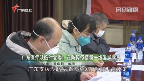 广东医疗队临时党委:在防控疫情第一线发展党员