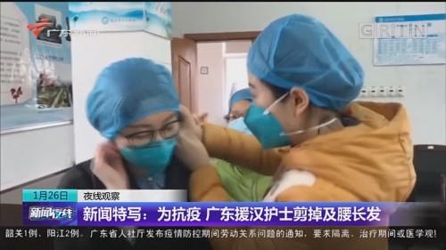 新闻特写:为抗疫 广东援汉护士剪掉及腰长发