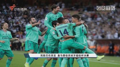 完胜巴伦西亚 皇马晋级西班牙超级杯决赛