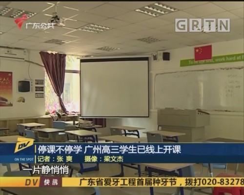 (DV现场)停课不停学 广州高三学生已线上开课
