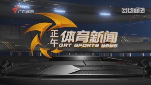 [HD][2020-01-14]正午体育新闻:认真总结 积极备战 国奥队进行恢复训练
