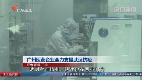 广州医药企业全力支援武汉抗疫