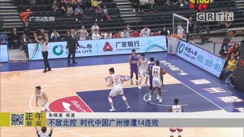 不敌北控 时代中国广州惨遭14连败
