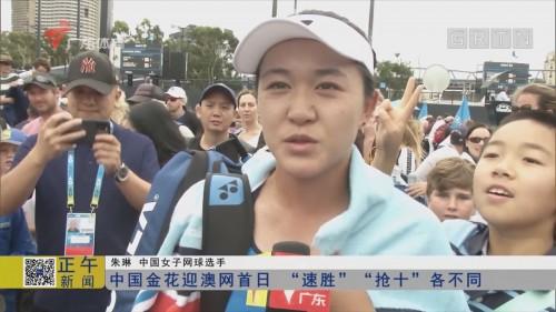 """中国金花迎澳网首日 """"连胜""""""""强十""""各不同"""