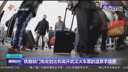 铁路部门免收到达和离开武汉火车票的退票手续费