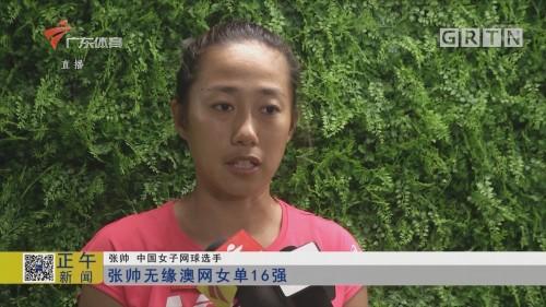 张帅无缘澳网女单16强