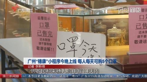 """广州""""穗康""""小程序今晚上线 每人每天可购5个口罩"""