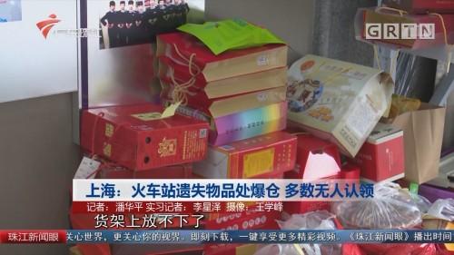 上海:火车站遗失物品处爆仓 多数无人认领