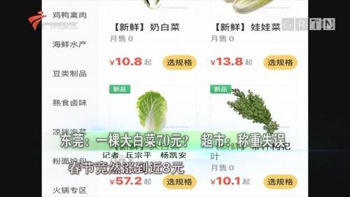 东莞:一棵大白菜70元? 超市:称重失误