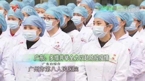 廣東:多措并舉全力以赴防控疫情
