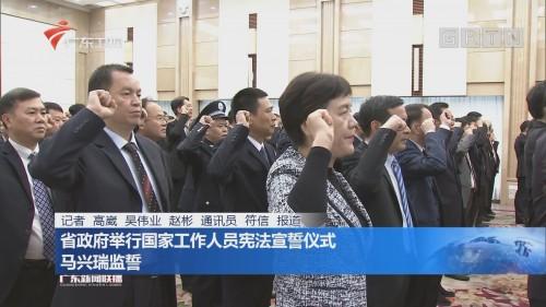 省政府举行国家工作人员宪法宣誓仪式 马兴瑞监誓