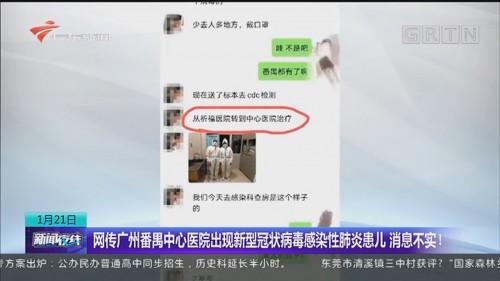 网传广州番禺中心医院出现新型冠状病毒感染性肺炎患儿 消息不实!