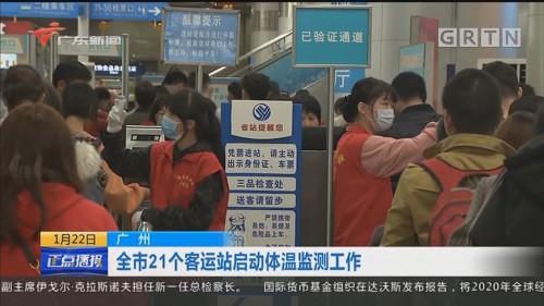 广州 全市21个客运站启动体温监测工作