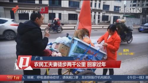 广东 农民工夫妻徒步两千公里 回家过年