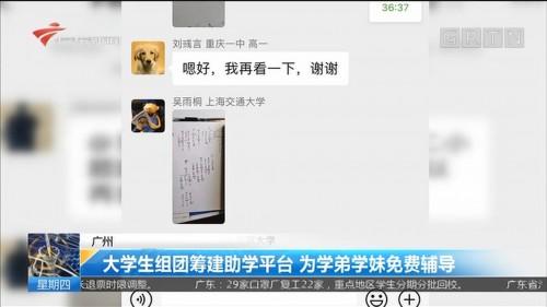 广州:大学生组团筹建助学平台 为学弟学妹免费辅导