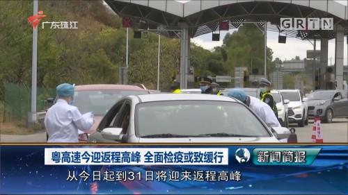 粤高速今迎返程高峰 全面检疫或致缓行