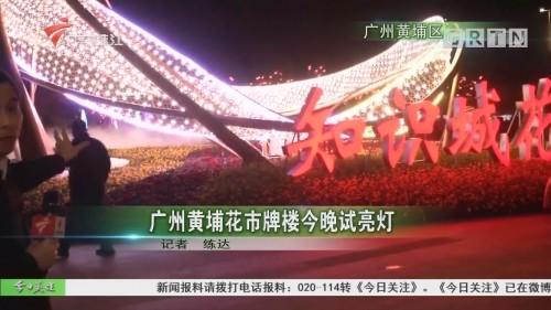 广州黄埔花市牌楼今晚试亮灯
