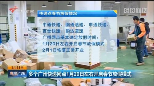 多个广州快递网点1月20日左右开启春节放假模式