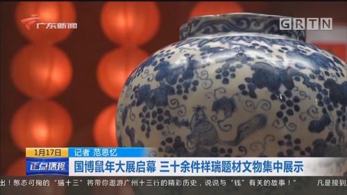 国博鼠年大展启幕 三十余件祥瑞题材文物集中展示