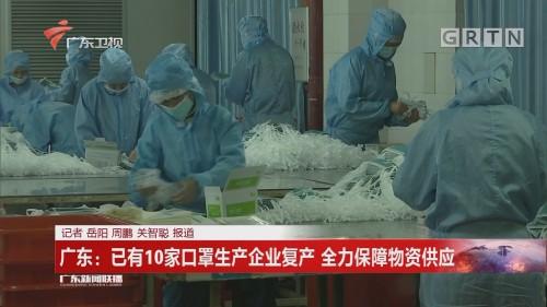 广东:已有10家口罩生产企业复产 全力保障物资供应