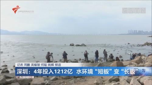"""深圳:4年投入1212亿 水环境""""短板""""变""""长板"""""""