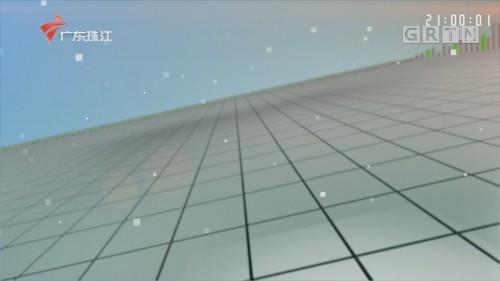 [HD][2020-01-03]今日关注:清远:小区频频出现高空抛物 业主大受惊吓