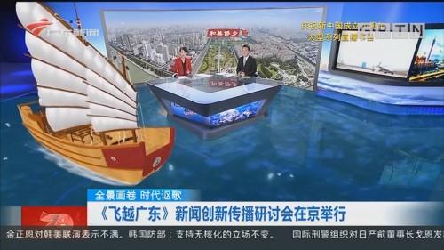 全景画卷 时代讴歌:《飞越广东》新闻创新传播研讨会在京举行