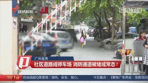 广州越秀:社区道路成停车场 消防通道被堵成常态?