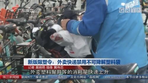 新版限塑令:外卖快递禁用不可降解塑料袋