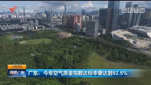 广东:今年空气质量指数达标率要达到92.5%