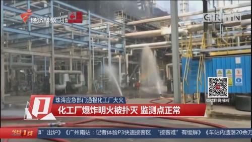珠海应急部门通报化工厂大火:化工厂爆炸明火被扑灭 监测点正常