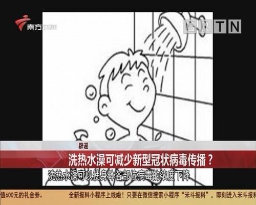 辟谣:洗热水澡可减少新型冠状病毒传播?