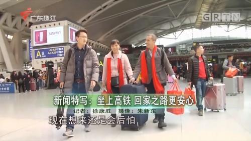 新闻特写:坐上高铁 回家之路更安心