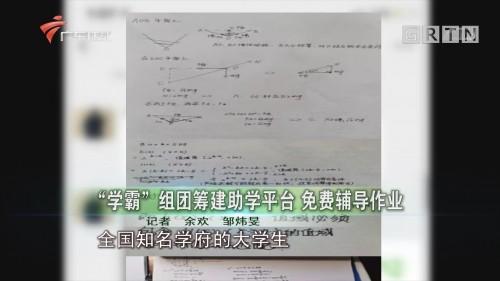 """""""学霸""""组团筹建助学平台 免费辅导作业"""