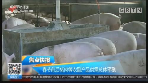 春节前后猪肉等农副产品供需总体平稳