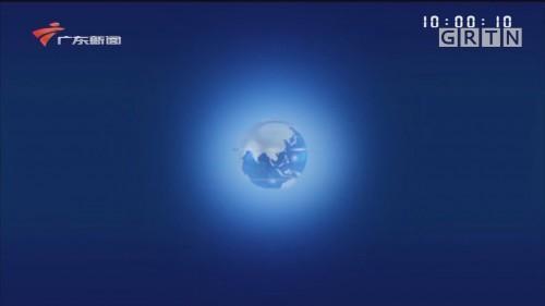 [HD][2020-01-23-10:00]正点播报:国家卫健委:22日国内新增新型冠状病毒感染的肺炎确诊病例131例