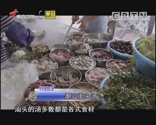 特搜靚湯:潮汕街頭湯