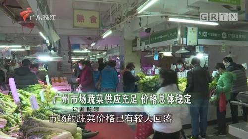 广州市场蔬菜供应充足 价格总体稳定