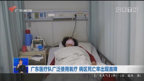 广东医疗队广泛使用氧疗 病区死亡率出现首降