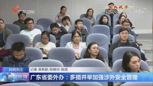 广东省委外办:多措并举加强涉外安全管理