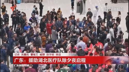 广东:援助湖北医疗队除夕夜启程