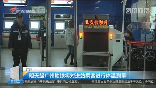 广州:明天起广州地铁将对进站乘客进行体温测量
