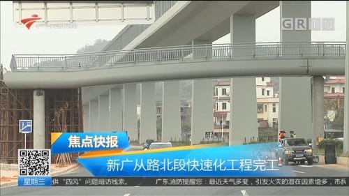 新广从路北段快速化工程完工