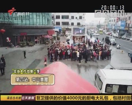 (DV现场)年货大作战第六季 第四站:中山黄圃