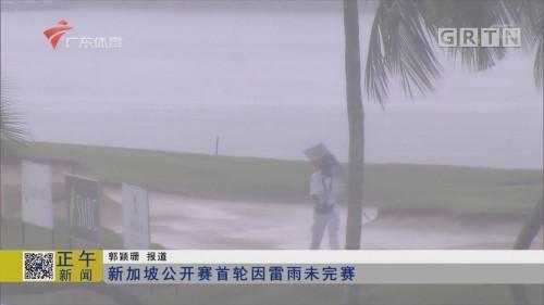 新加坡公开赛首轮因雷雨未完赛