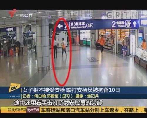 女子拒不接受安检 殴打安检员被拘留10日