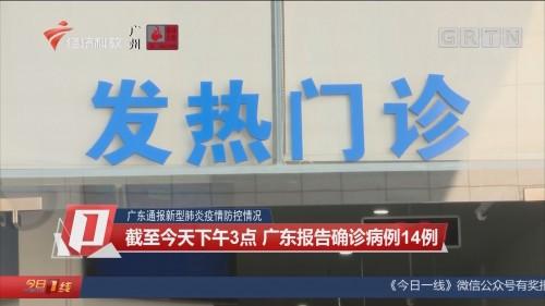 广东通报新型肺炎疫情防控情况:截至今天下午3点 广东报告确诊病例14例
